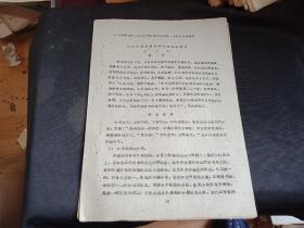 昆山王氏外感热病学术经验简介