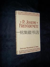 《福若瑟神父在中国 1879~1908》1936年初版 鲁南传教第一人 济宁戴庄花园 兖州天主教堂人物 Joseph Freinademetz