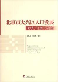 北京市大兴区人口发展:现状、问题与对策