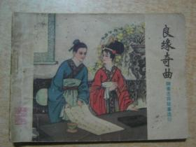 聊斋志异故事选连环画:良缘奇曲