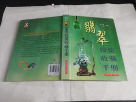 翡翠投资收藏手册(精装)