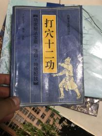 打穴十二功(功家秘法宝藏.卷四.特绝秘技)  书口有水渍!