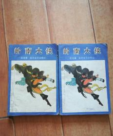 岭南大侠上下册(北方文艺版)