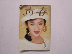 青春 杂志 1992年第194期 (何婉盈封面 内页;刘小慧 伦永亮 黎姿 周慧敏)