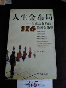 人生金布局-与成功有约的116条黄金布局 作者 : 刘烨编著 出版社 : 金城出版社