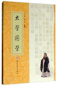 孔夫子舊書網--新書--大學國學
