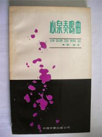 E0587刘文华上款,诗人郭廓钤印签赠本《心泉奏鸣曲》中国文联出版社初版初印3000册