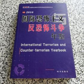 国际恐怖主义与反恐怖斗争年鉴2016
