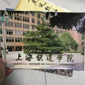 《上海铁道学院》画册
