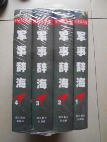 军事辞海  1.2.3.4卷【 精装 16开 全四册 】原塑封未拆开