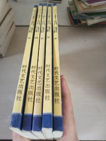 三十六计.1-5,五本合售(仅印3000册)