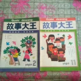 故事大王(1989/2/11两册合售)32开外观如图,2后页上角有小撕口如图,内无勾画,私藏品如图,观图下单不争议。(A一7)