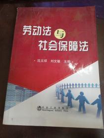 劳动法与社会保障法