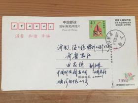 中国科技图书公司负责人胡建强寄齐鲁书社副社长田忠超贺卡
