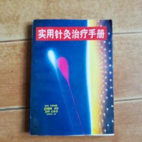实用针灸治疗手册(常得新  常清捷编著)