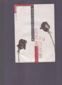 红玫瑰与白玫瑰:张爱玲自绘插图小说经典(书脊开裂)