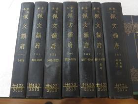 《索引本佩文韵府》  7册全  (四角号码索引)