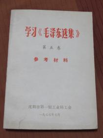 学习《毛泽东选集》第五卷-参考材料