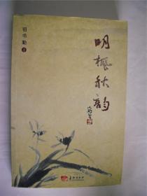 E0588振东上款,将军诗人祖书勤钤印签赠本《明枫秋韵》
