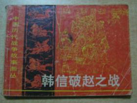 中国历代战争故事画丛第一辑:韩信破赵之战