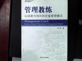 管理教练:以成果为导向的价值管理模式 签名本
