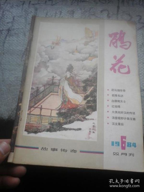 鹃花1984年第6期
