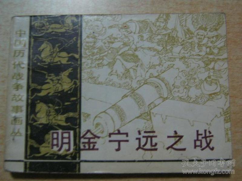 中国历代战争故事画丛第三辑:明金宁远之战