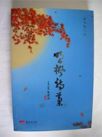 E0589振东上款,将军诗人祖书勤钤印签赠本《明枫诗稿》