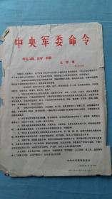 中央军委命令执行八条 毛主席批示 1967年1月28日 (文革文献)