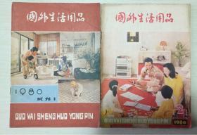 《国外生活用品》- 1980年试刊1、2两本合售 辽宁省科学技术情报研究所