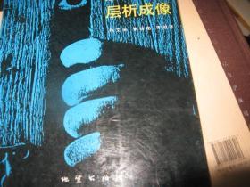 应用地震层析成像  李纺铭先生签赠本
