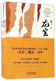 王庄三部曲-(全三册)