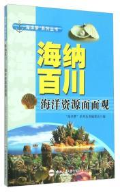 "H-""海洋梦""系列丛书:海纳百川·海洋资源面面观"