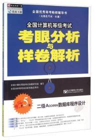 全国计算机等级考试考眼分析与样卷解析:二级Access数据库程序设计