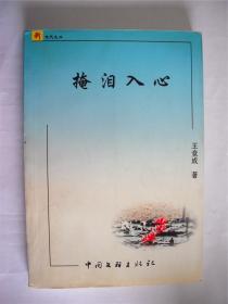 E0590罗文发上款,诗人王竞成钤印签赠本《掩泪入心》