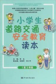 小学生道路交通安全教育读本:1至3年级