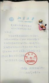 北京大学聘请宋健担任北京大学兼职教授的报告,及宋健简历一组