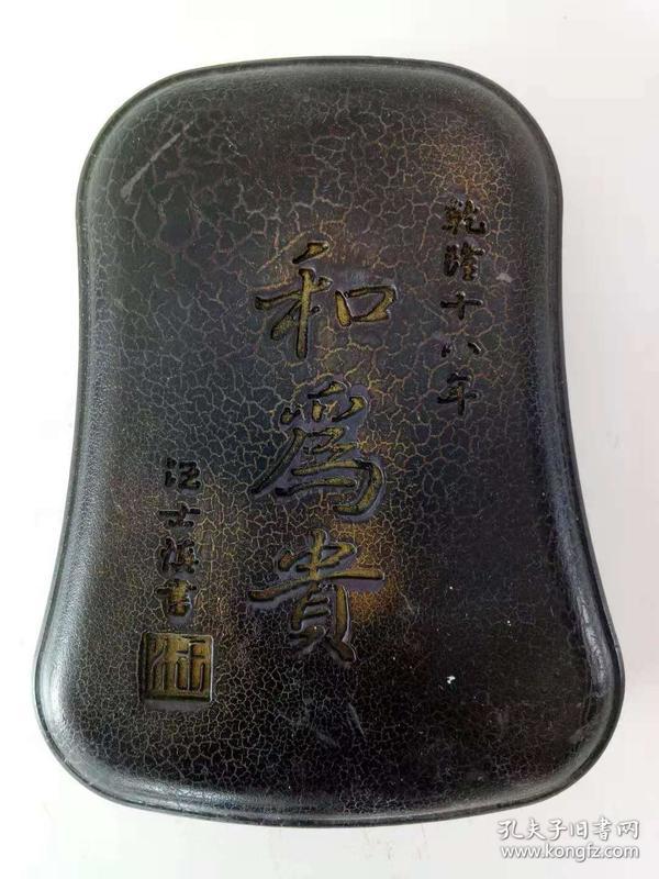 木盒石砚·精美砚台·古字砚台·和为贵砚台·文房用品摆件·重量2057克