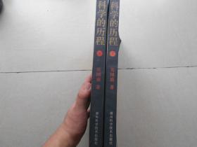 科学的历程(上.下)(郑炳林毛笔题句签名赠送本)