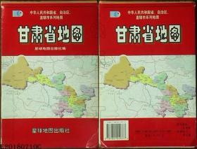 地图-中华人民共和国省、自治区、直辖市系列地图·甘肃省地图