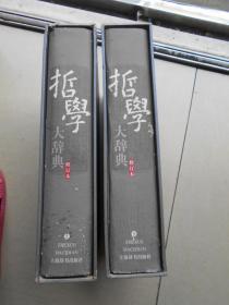 哲学大辞典(修订本)(上下全二册)精装本有函套