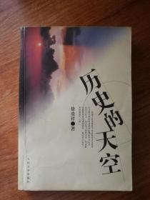 历史的天空(少见版本,品相不太好见图,非馆藏2000年一版一印,最后一页有破损)