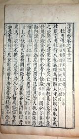 明代文学家、藏书家茅坤明万历十七年(1589)自刻本《汉书钞》卷五十三(典型明万历字体、明代白棉纸精印、墨色浓郁、初刻初印、非常好的明版书标本!)