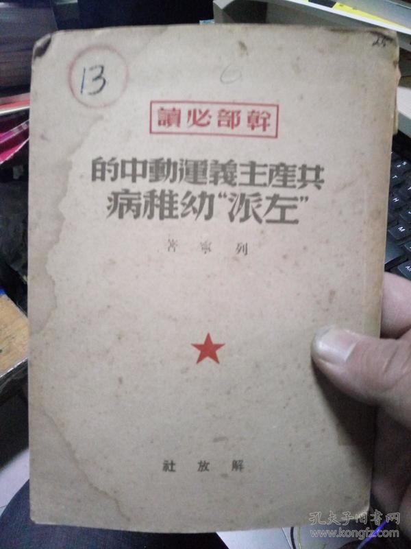 """干部必读:共产主义运动中的""""左派""""幼稚病(受潮有水印)"""