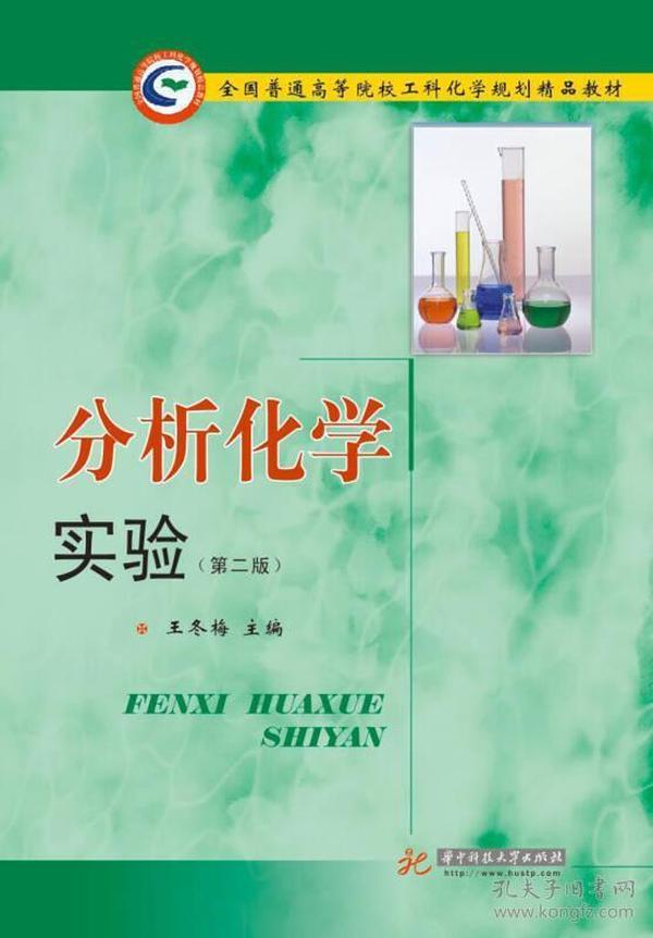分析化学实验(第二版)