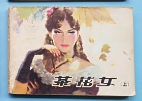 茶花女-上