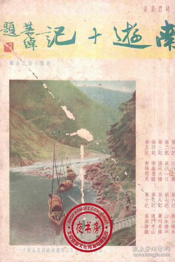 南游十记-1936年版-(复印本)