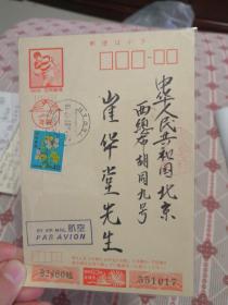 新井宗太郎;致崔华堂贺年明信片一枚1988年