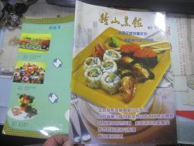 《钟山烹饪》创刊号
