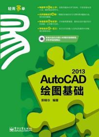 AutoCAD 2013绘图基础